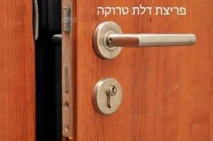 פריצת דלת טרוקה